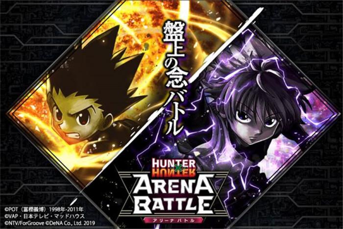DeNA新免费手游《全职猎人 Arena Battle》公布