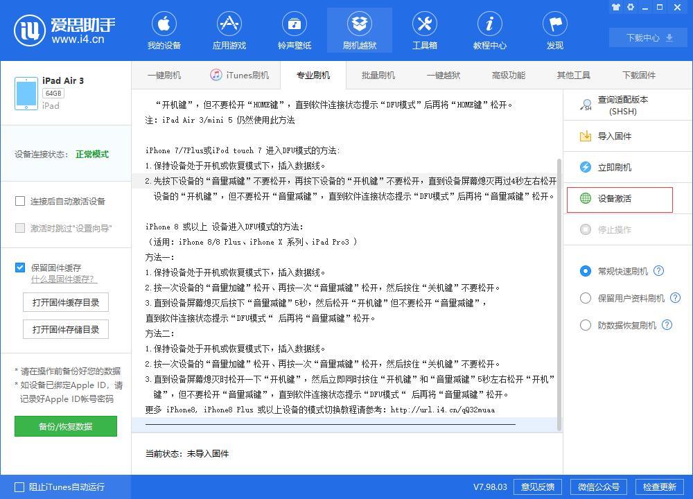iOS 12.4.1 正式版_iOS 12.4.1 正式版一键刷机教程