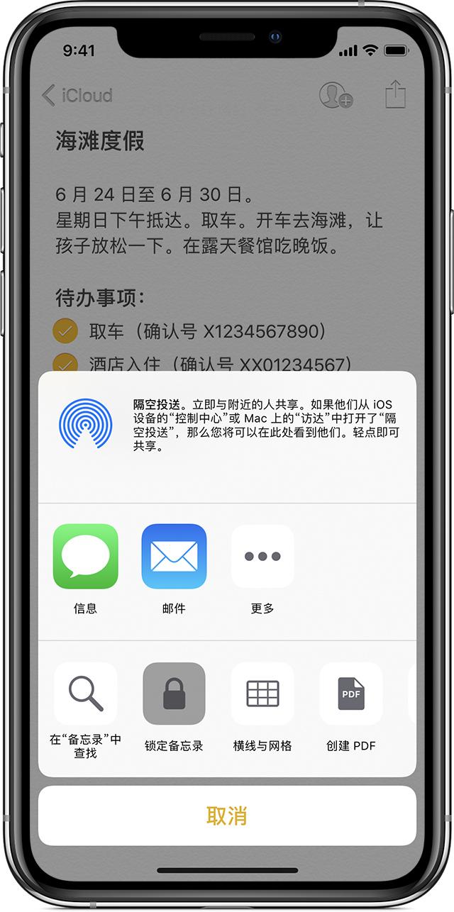 iPhone 锁定备忘录后忘记密码怎么办?