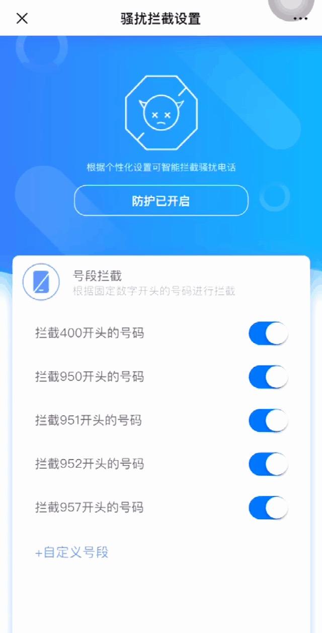 防骚扰新招:中国移动高频防护自定义号段拦截