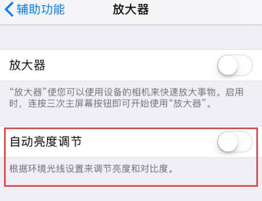 iPhone 屏幕变暗的 5 个解决办法