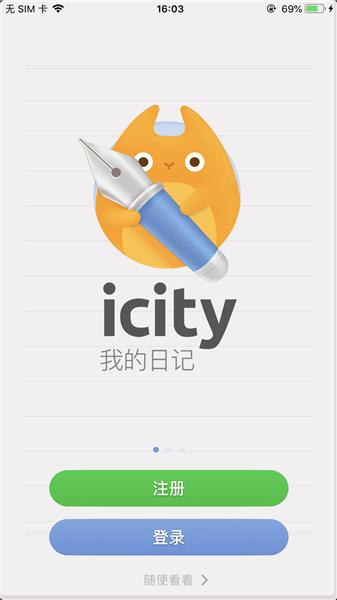 记录心情的专属城市 《icity》推荐给你