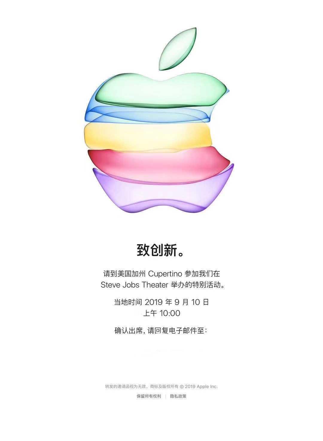 苹果 2019 新品发布会直播收看指南