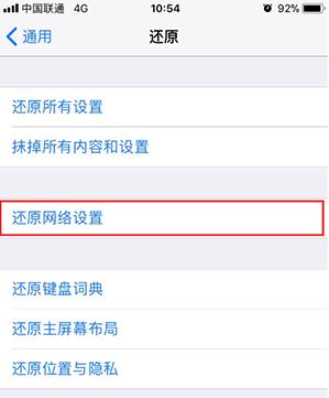 手机信号不好怎么办?iPhone手机如何增强信号?