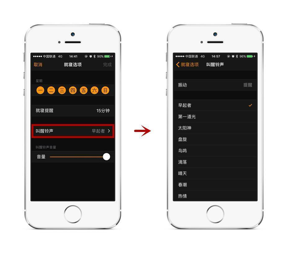 iPhone 上的「就寝」和「闹钟」有什么区别?
