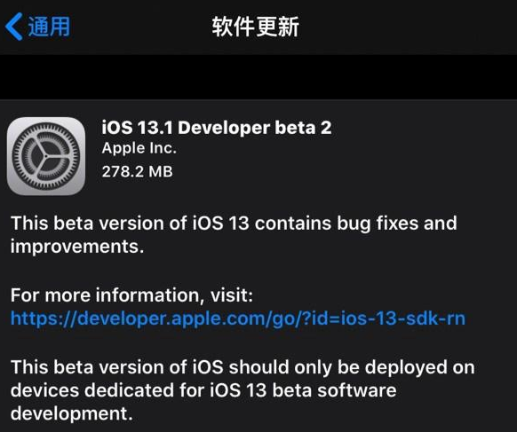 iOS 13.1 beta2有哪些改进?iOS 13.1 beta2值得升级吗?