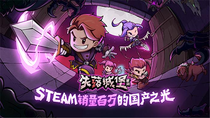 Steam畅销国产大作《失落城堡》手游公测定档10月24日