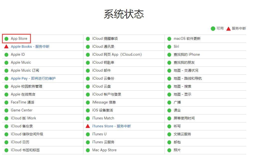 iPhone 设置中 iTunes Store 与 App Store 显示关闭无法开启怎么办?