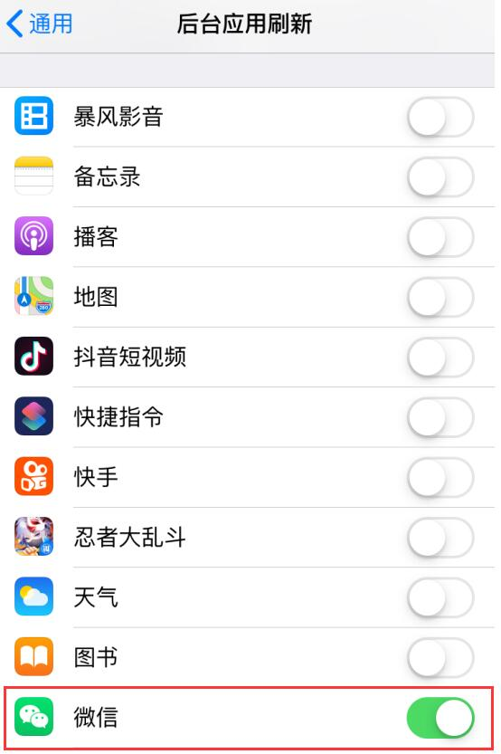 iPhone 微信信息总是提示两次,如何取消?
