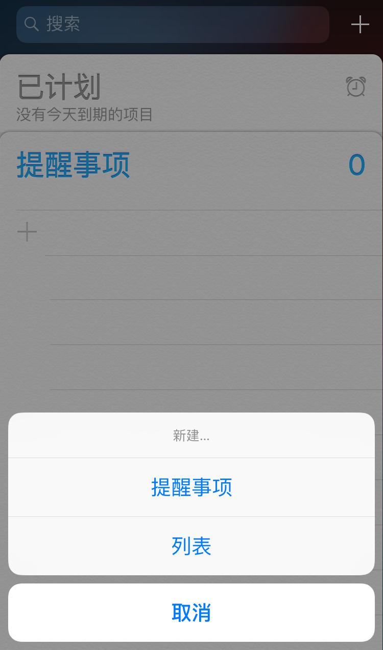 如何在 iPhone 手机上开启定位提醒?