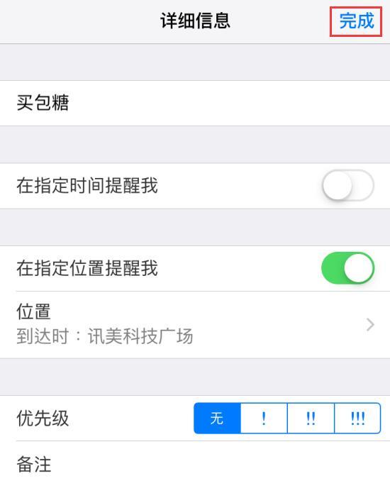 如何在 iPhone 上开启定位提醒?