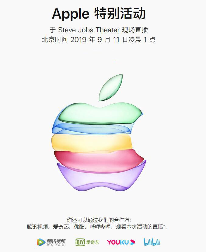 2019 苹果秋季发布会【视频直播】即将开始……