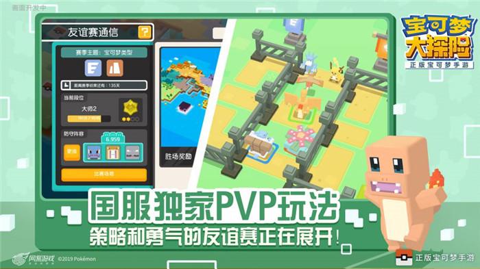 国内首款正版宝可梦手游,网易如何做本地化设计?