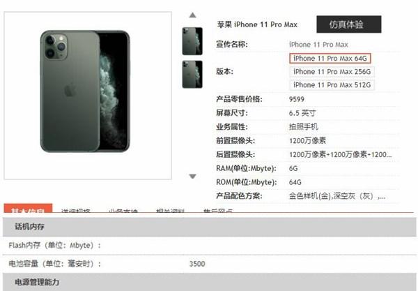 iPhone 11全系列内存/电池容量确认:最高 6GB/3500mAh