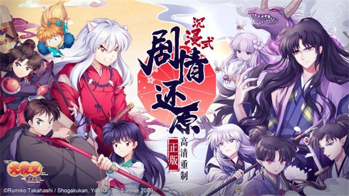 《犬夜叉-奈落之战》19日全渠道公测 神秘歌姬助阵