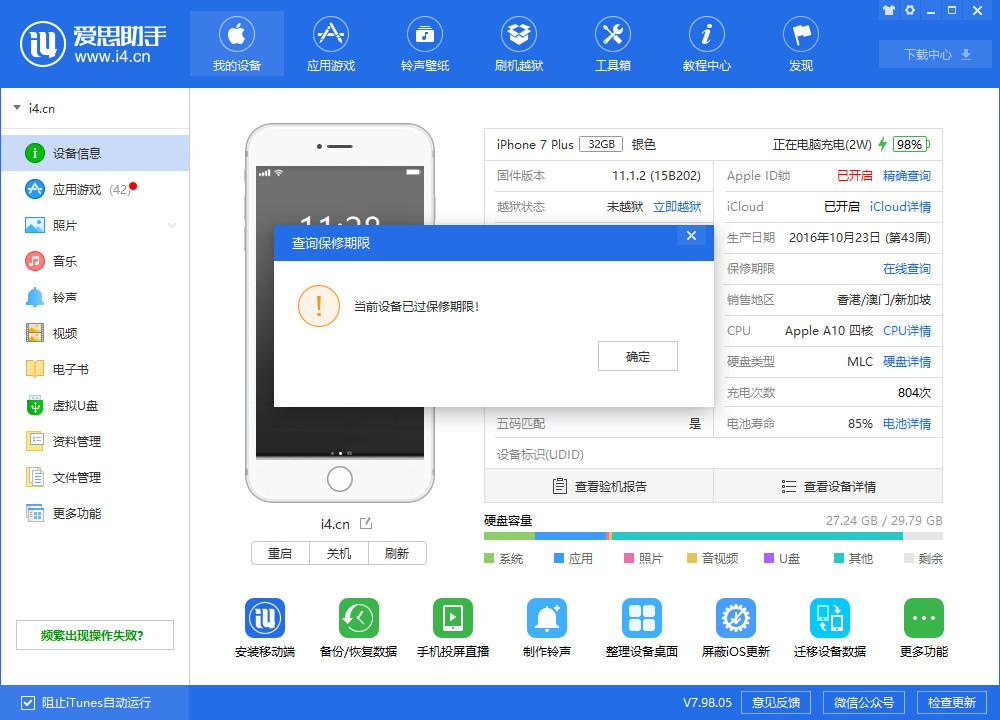 爱思助手 v7.98.05 版发布,iTunes 刷机模式支持 iOS 13