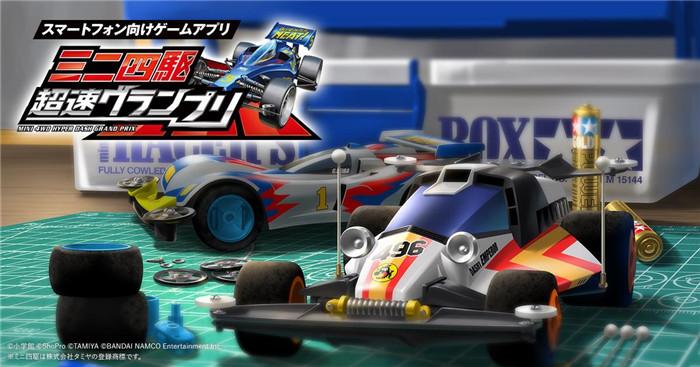 万达与田宫联合推出手游《迷你四驱 超速大赛》