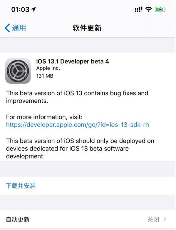 iOS 13.1Beta 4已推送,iOS 13.1Beta 4值得升级吗?