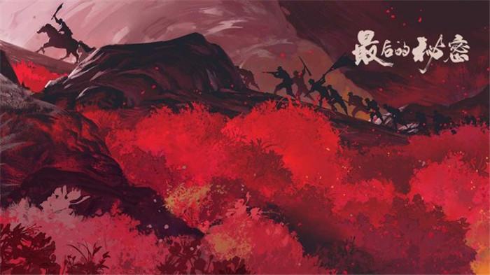 网易《最后的秘密》手游首曝 重温红色史诗之旅