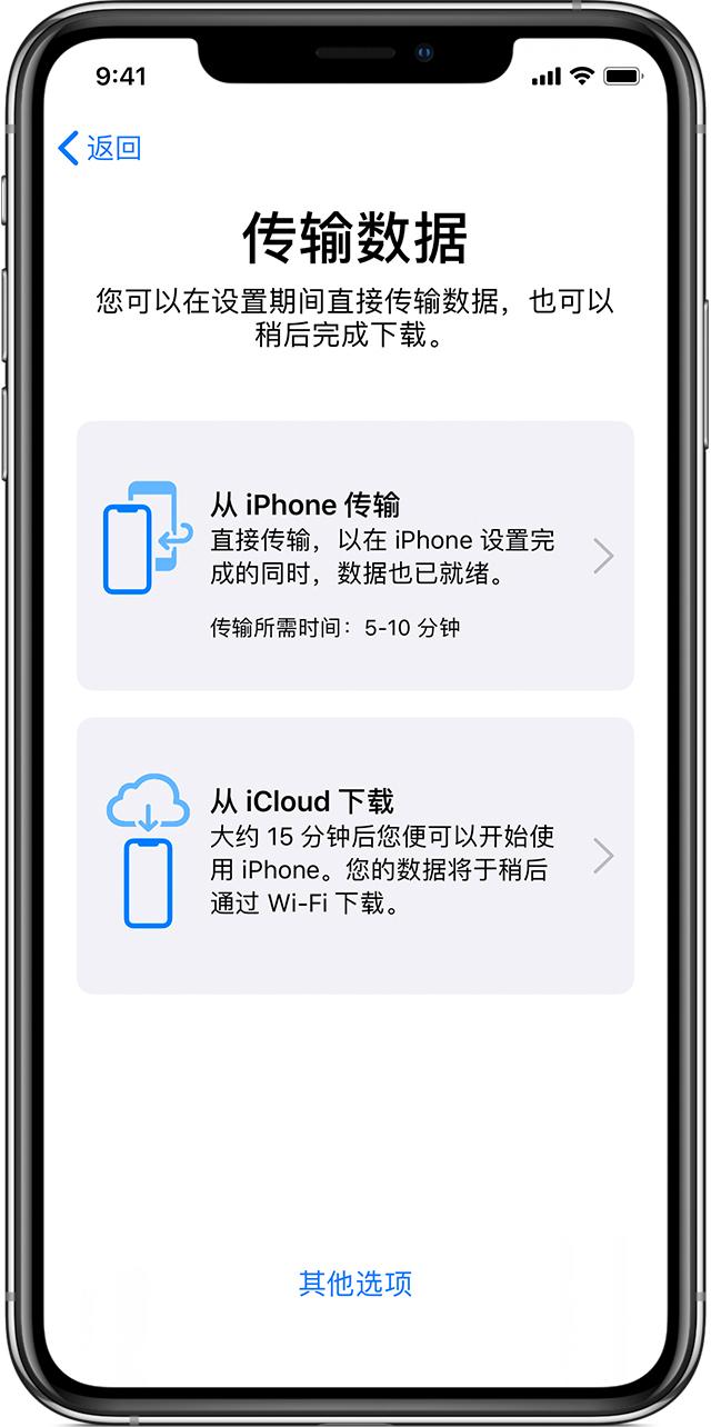 首批 iPhone 11 明日送达,新旧设备数据如何迁移
