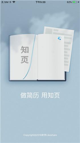 应聘成功的第一步就是做好简历 知页APP应用推荐