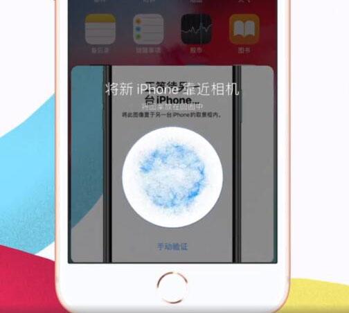 如何将旧 iPhone 里的数据转移到新 iPhone?