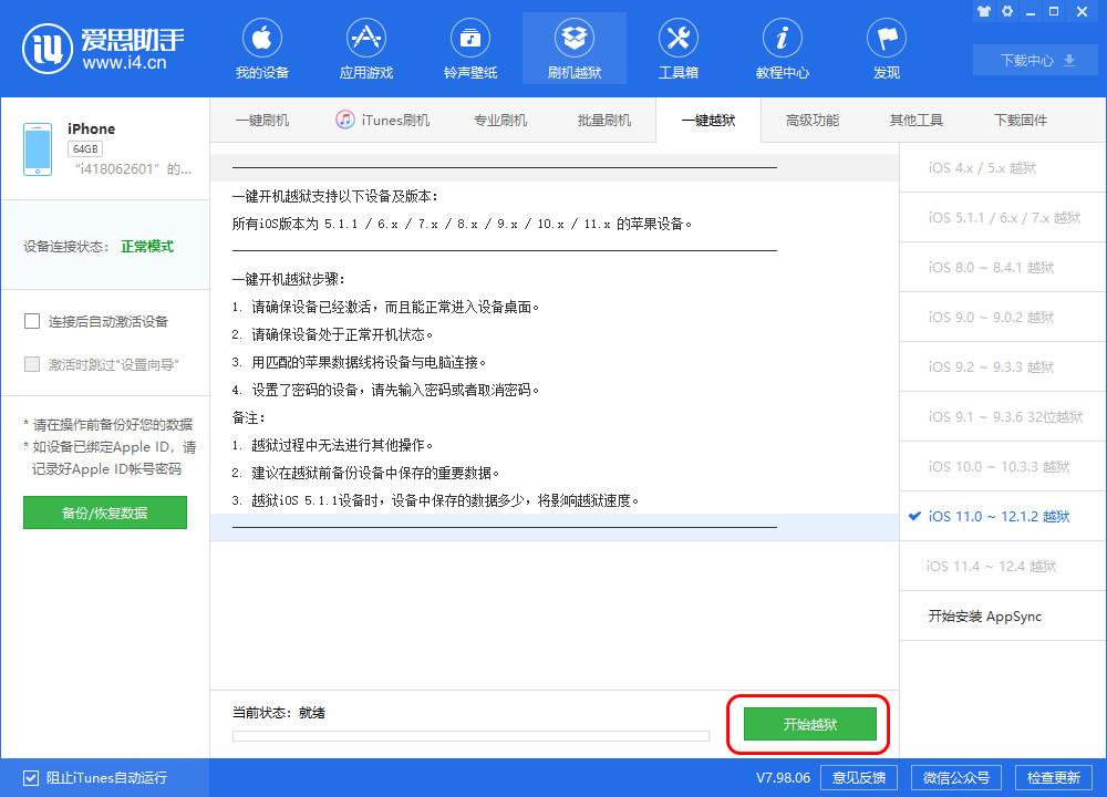 iOS 12.4 越狱工具升级,支持 A12-A12X 设备