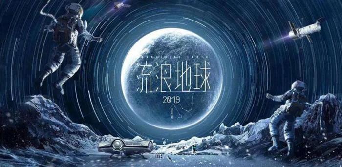 出海成绩抢眼 硬核科幻《第二银河》能否成为游戏界的《流浪地球》?