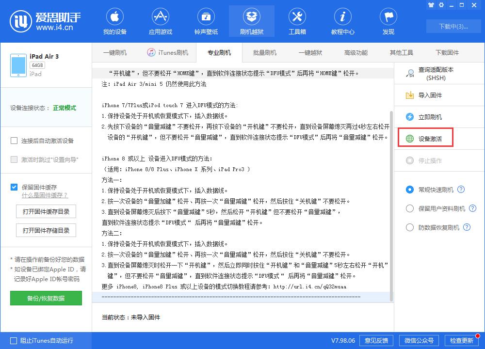 iOS 13.1 正式版_iOS 13.1 正式版一键刷机教程