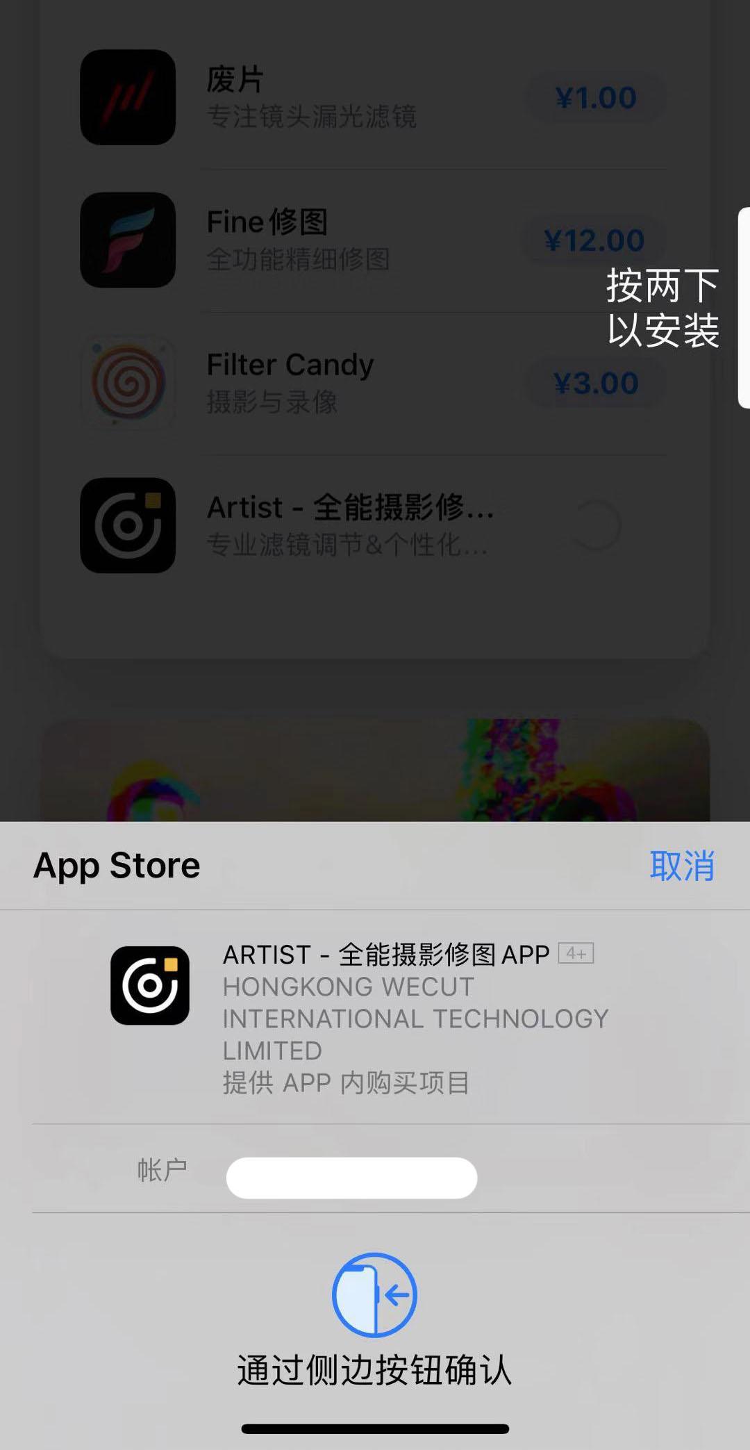 iPhone 11 如何使用面容 ID 快速验证并下载应用?