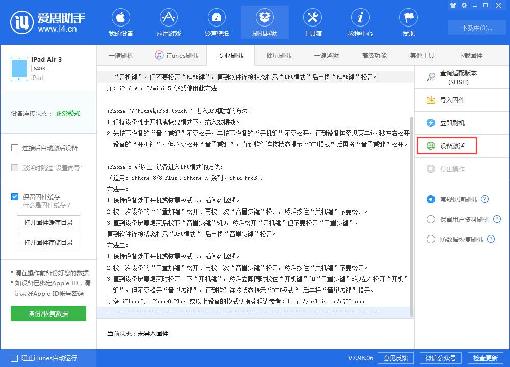 iOS 13.1.1 正式版_iOS 13.1.1 正式版一键刷机教程