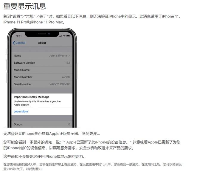 非原装屏有哪些危害?iPhone 11系列能自行换屏吗?