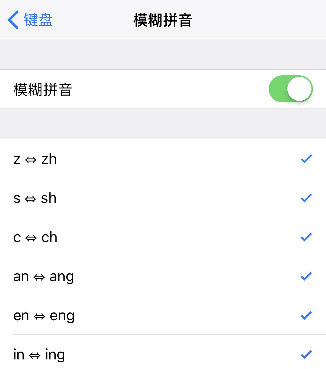 新手入门技能(三):iPhone 11 隐藏的输入法技巧