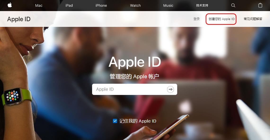 新手入门技能(四):关于 Apple ID 必须了解的 5 个问题