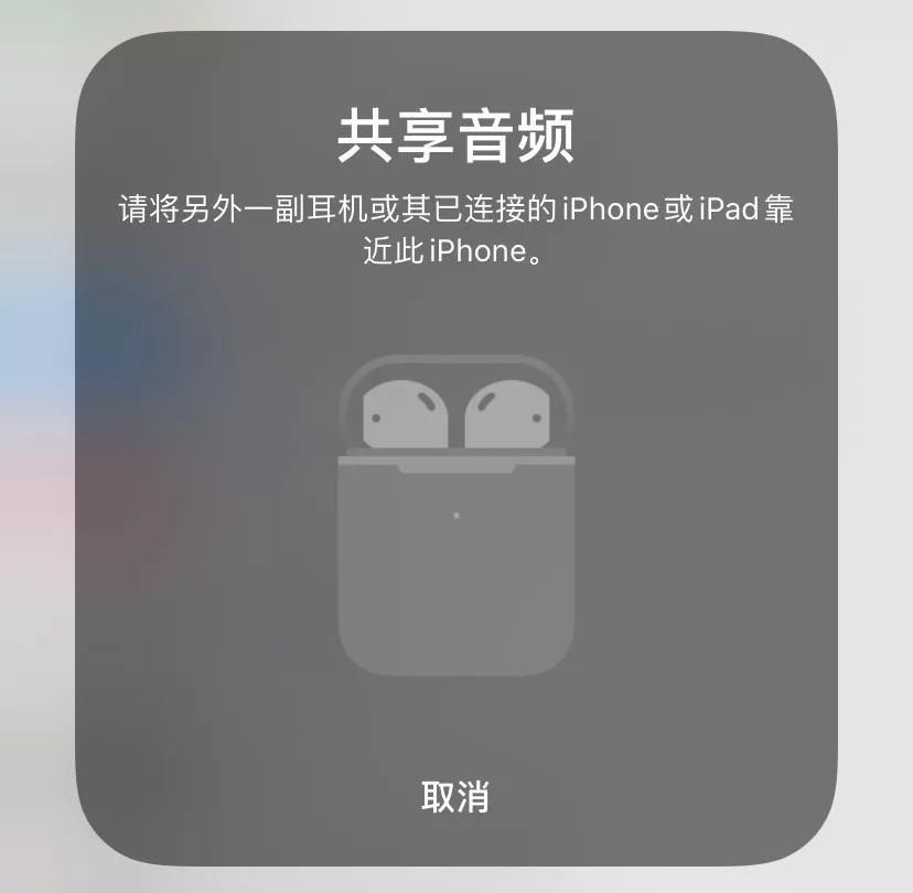 iOS 13.1的音频共享怎么用?iPhone连接两副AirPods方法教程