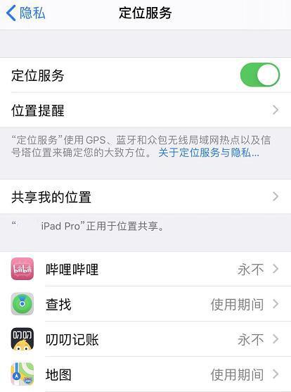 在設置新 iPhone 時要注意的三個細節