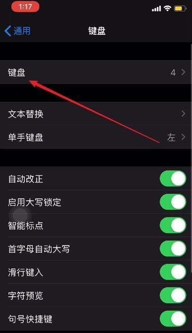 升級iOS 13后,如何鎖定第三方鍵盤?