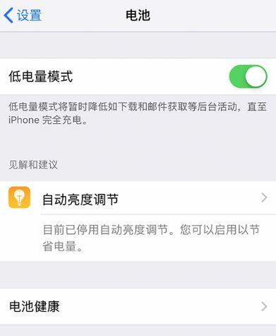 iPhone 11/11 Pro 如何开启低电量模式,开启后有什么影响?