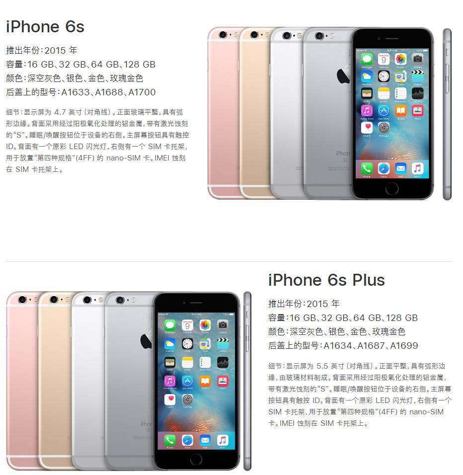 iPhone 6s/Plus 无法开机,苹果提供免费维修服务