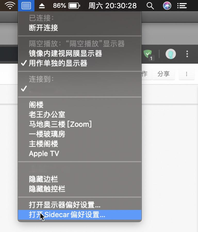 如何将 iPad 作为 Mac 的扩展屏幕 |「随航(Sidecar)」功能详解