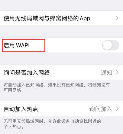 "iPhone 国行版中""启用  WAPI""是什么?"