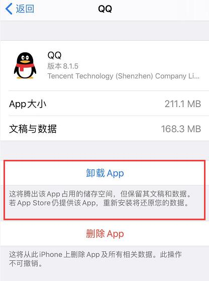 iOS 13 无法正常打开应用怎么办?