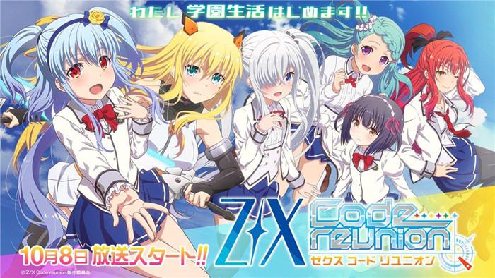卡牌游戏《Z/X》系列改编新作RPG手游现已推出
