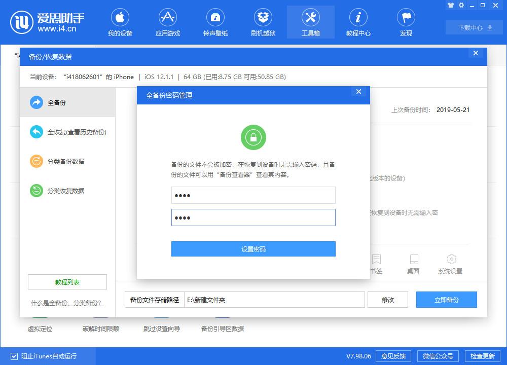 爱思助手破译访问限制、屏幕使用时间密码教程