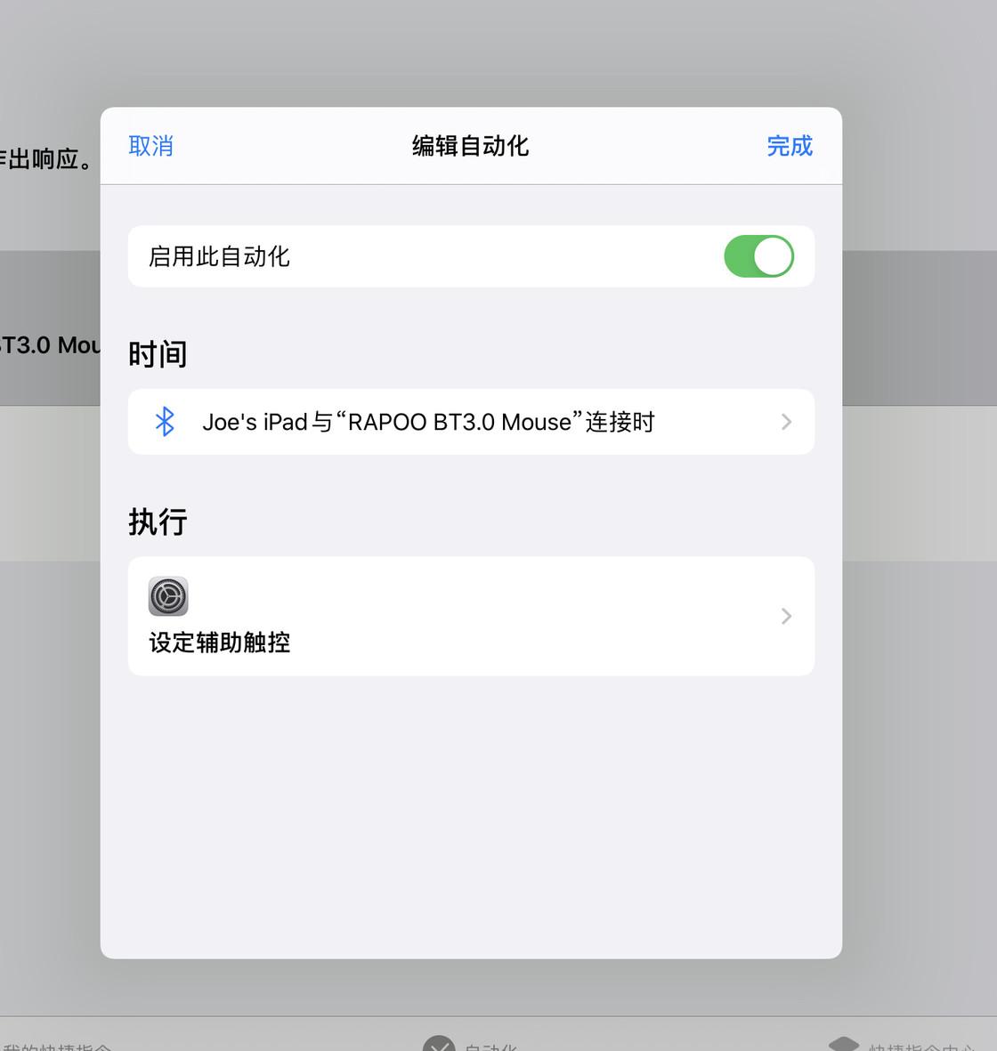 如何控制 iPadOS 辅助触控(鼠标)自动开启与关闭?