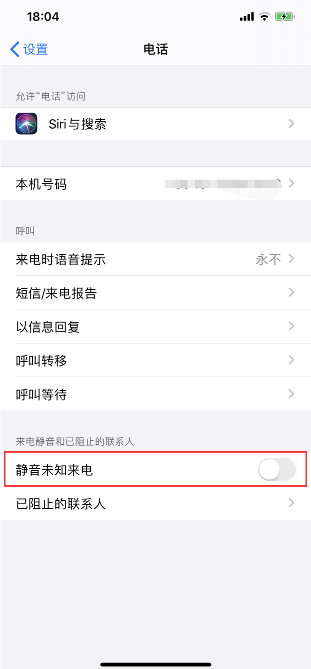 iOS 13这样设置一下,整个世界都安静了