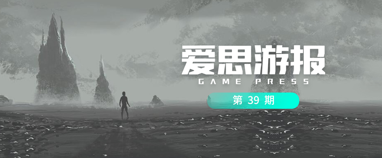 爱思游报39期:PS5情报公开,英雄联盟赛程公布!