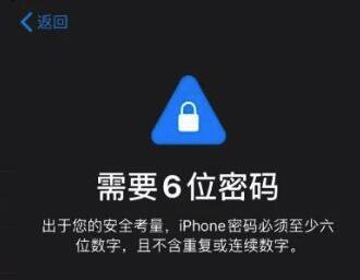 更新 iOS 13 后,iPhone 锁屏密码从 4 位变成 6 位怎么办?