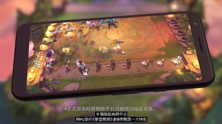 《云顶之弈》将推出手机版 可跨平台联机游戏