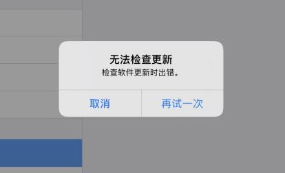 iPhone 收不到正式版系统更新推送是什么情况?